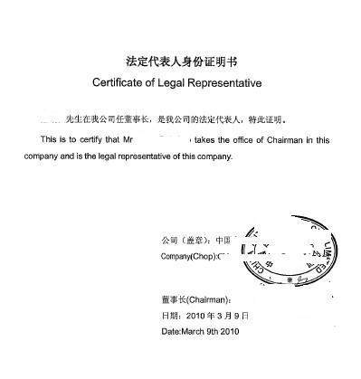 公司法人代表任职书_BVI公司法定代表人证明文件-易代通使馆认证网